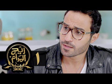 مسلسل ريح المدام - الحلقة الأولى | Rayah Al Madam - Eps 1 motarjam