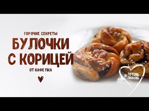 Секреты любимых булочек Карлсона с корицей от кафе Fika / #ГотовьЛюбовь, выпуск 3