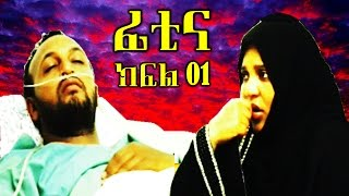 Fitina ~ Best Amharic Islamic Movie | Part 01