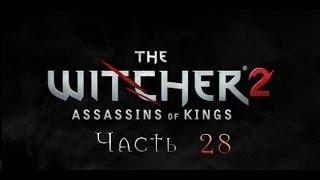 """Прохождение игры """"Ведьмак 2: Убийцы Королей"""", часть 28"""