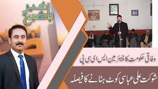 Bakhabar Subh | PTI govt to remove SECP Chairman | 4 Oct 2018 | 92NewsHD