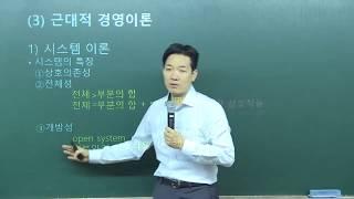 [윌비스]  공기업 경영학 핵심강의 김윤상