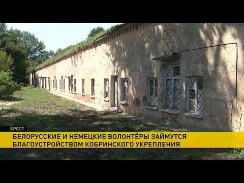 видео: Белорусские и немецкие волонтёры благоустраивают Брестскую крепость