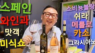 스페인 전통+국제품종 와인과 맛객 미식의 마리아주! S…