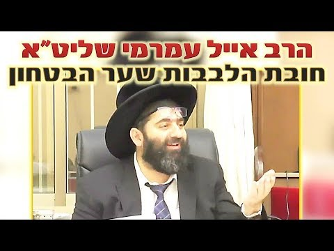 הרב אייל עמרמי, חובת הלבבות שער הבטחון, ב&#39 אלול תשעח