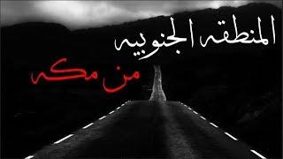 قصص جن : المنطقه الجنوبيه من مكه !! (واقعيه)