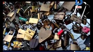 اللعاشرة مساء أقفال الحب ظاهرة رومانسية أنطلقت من باريس ووصلت الى المنصورة