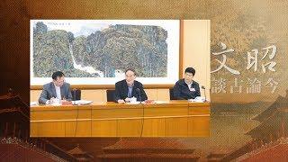 """王岐山结束动作牵出""""孙党""""悬疑;习近平攻坚""""老领导""""成效几何?2017-10-9"""