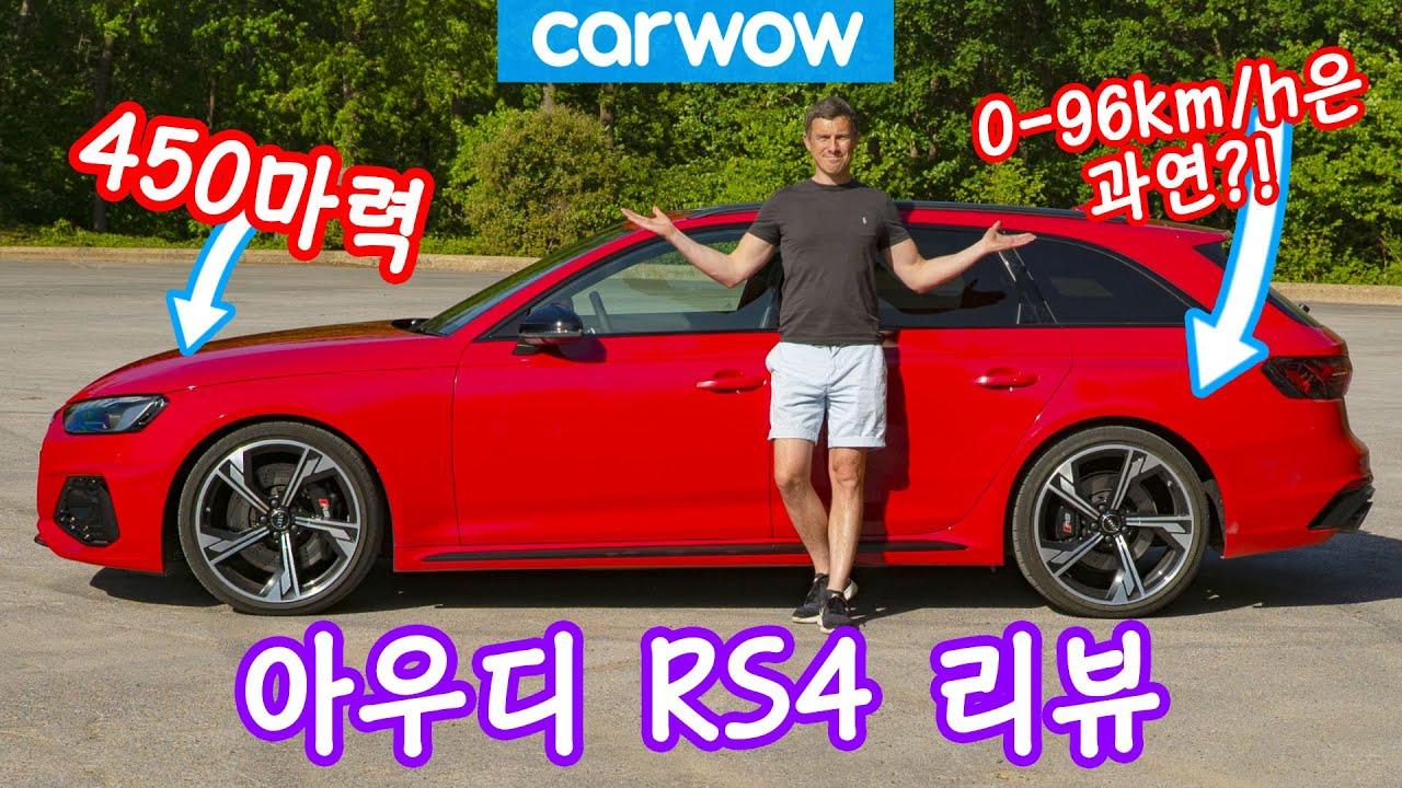 2020년 신형 아우디 RS4 리뷰 - 얼마나 빠른지 직접 보십쇼!