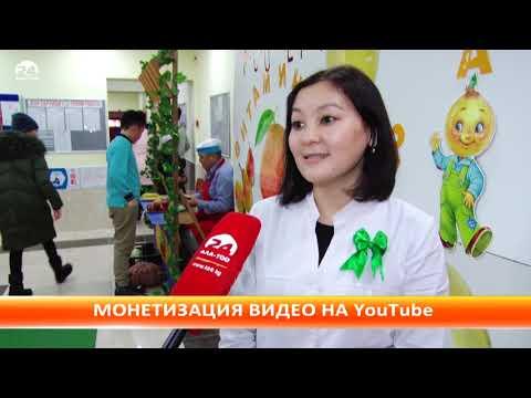 Можно ли заработать с помощью YouTube в Кыргызстане?