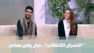 """""""النسيان الانتقائي""""..عرض رقص معاصر - غاسيا طوكاجيان وربيع الشروف"""