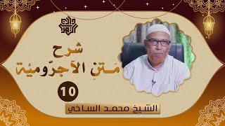 شرح متن الآجرومية 10للشيخ محمد الساخي