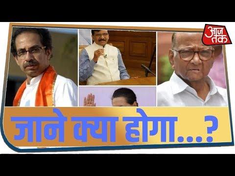 NCP की Mumbai में तो कांग्रेस की Delhi में बैठक, फिर क्या होगा ?