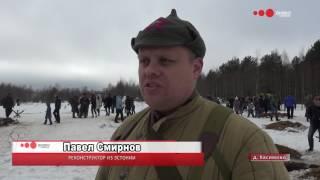 В деревне Касимово реконструкторы воспроизвели Советско-Финскую войну 1939-1940 годов.