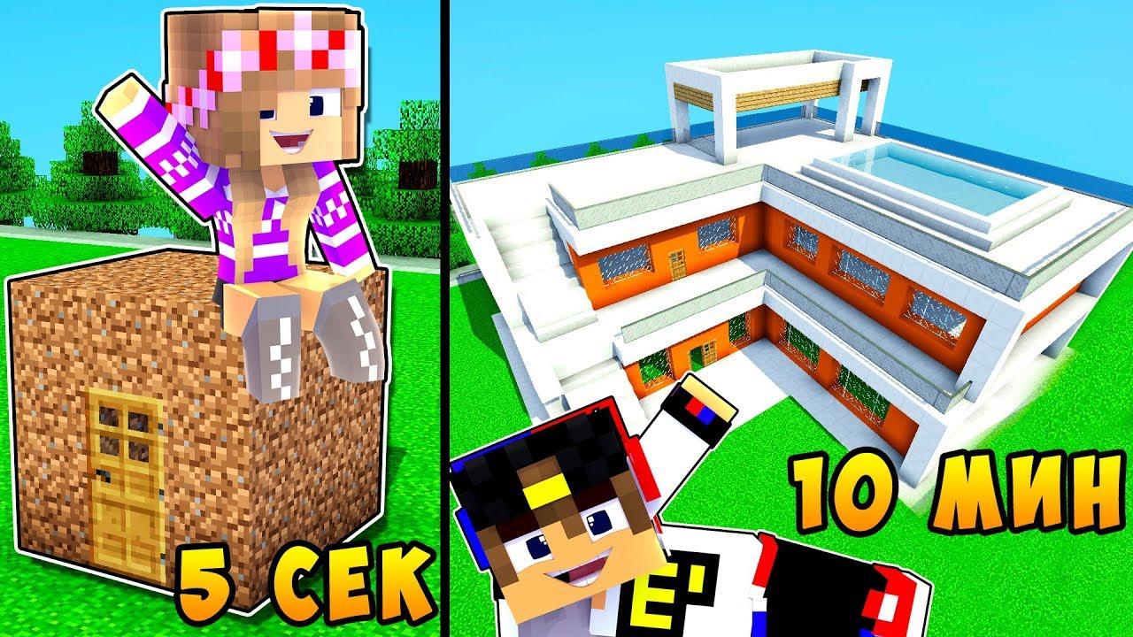 ребенок и девушка дом для семьи нуба и про майнкрафт в реальной жизни видео троллинг Minecraft