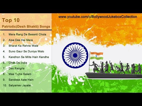 Top 10 Patriotic Songs 2018(Desh Bhakti Songs) | Audio Juke box