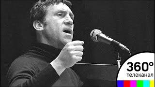 80 лет назад родился Владимир Высоцкий