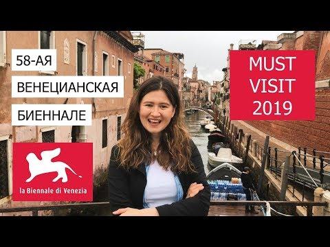 Венецианская биеннале 2019. Что посмотреть?