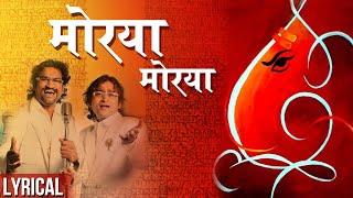 Morya Morya | Song with Lyrics | Ganpati Songs | Ajay Atul | Uladhaal Marathi Movie