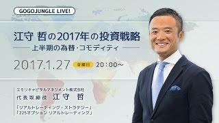 【GOGOJUNGLE LIVE!】江守哲