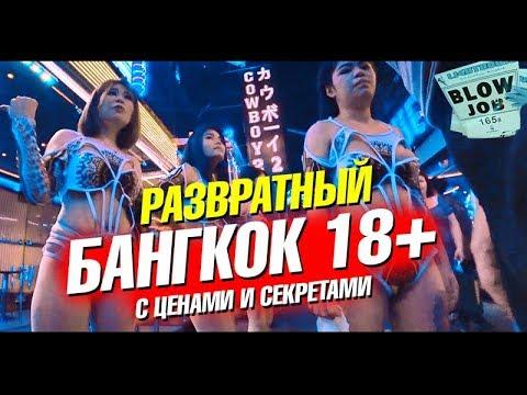 Проститутки в Бангкоке, сколько стоит. Улица разврата и Go-go бары. Таиланд лайф влог