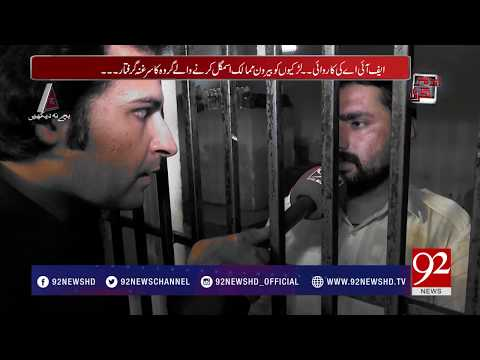 Andher Nagri - 16 September 2017 - 92NewsHDPlus