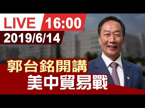 【完整公開】郭台銘拜訪南科 談美中貿易戰