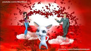 Прикольное Поздравление с Днём Влюблённых Валентинка