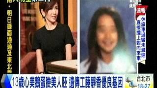[東森新聞HD]木村13歲女初長成 漂亮氣質 演藝圈搶人大戰