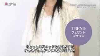 【コーディネート】#08 夏のトレンドアイテムコーディネート(STYLIST S...