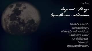 พระจันทร์ Cover Piano Solomon