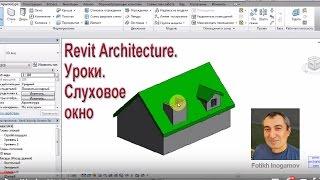 Revit Architecture. Уроки. Слуховое окно