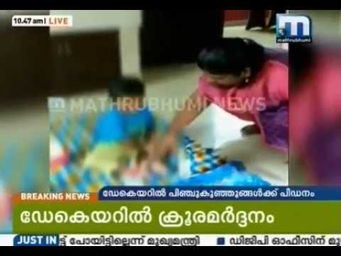 Harrasment on KIds in Day care | Kerala