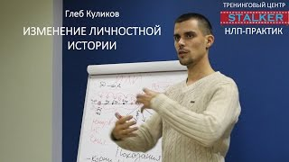 НЛП-практик - Изменение личностной истории   Глеб Куликов