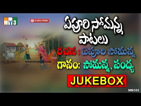 Yepuri Somanna top Telugu Folk songs | Folk Soongs | Somanna Sandhya | Jukebox
