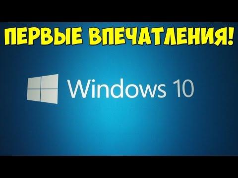 Унылый влог! Windows 10 мои впечатления!+(КАК АКТИВИРОВАТЬ WINDOWS 10?)