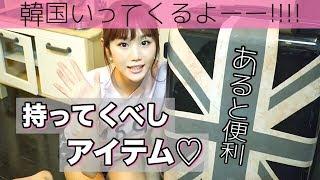 【余裕なパッキング~海外~】家族と韓国旅行!!