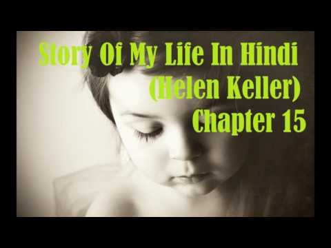 Story Of My Life Summary In Hindi Chapter 15