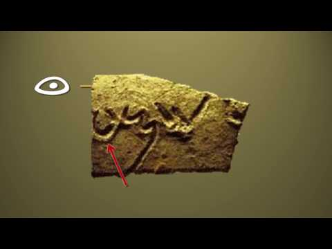 The Ancient Hebrew Alphabet - Lesson 16 – Ayin