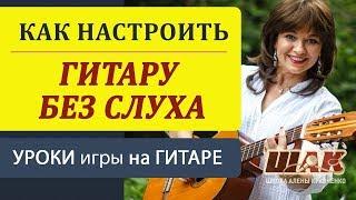 Настройка гитары онлайн. Как настроить гитару новичку очень просто! Самая простая настройка гитары