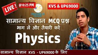 Live GS - भौतिक विज्ञान   General Science Physics MCQ