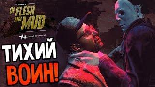 Dead by Daylight - ТИХИЙ ВОИН!