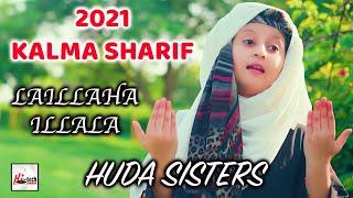 Laillaha Illala - Kalma Sharif - Huda Sisters - 2021 New Beautiful Kids Naat Sharif  Hi-Tech Islamic