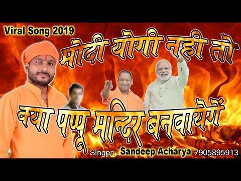क्या पप्पू मन्दिर बनवायेगे Sandeep_Acharya #Viral_Song #Hd_Video 2018 Hit Share