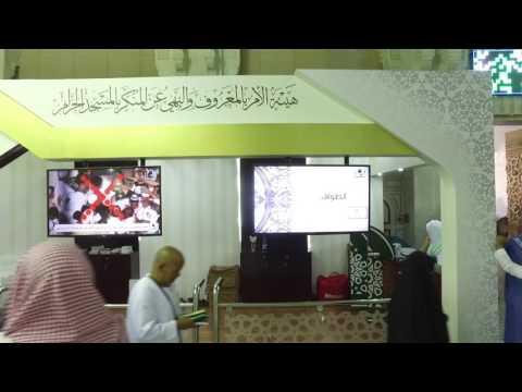 #تقارير_رمضانية 3 : معرض صفة العمرة #المسجد_الحرام