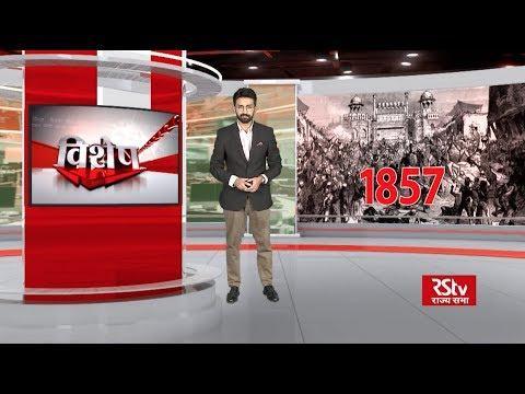 India's Freedom Struggle: Revolt of 1857