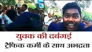 Aligarh Traffic Police News II A men beaten and  Abusing to Aligarh traffic police