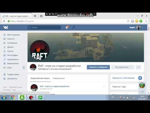 Как скачать RAFT версию 1.05