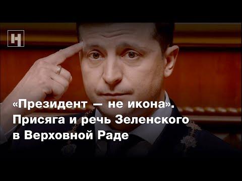 «Президент — не икона». Присяга и речь Зеленского в Верховной Раде