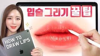 [아이패드 그림] 입술 예쁘게 그리는 방법 & 프로크리에이트 브러쉬 추천, 입술 그리기 강좌!